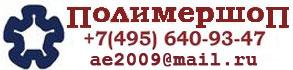 """""""Полимершоп - магазин современного оборудования и материалов для полимерной пленки и упаковки"""""""